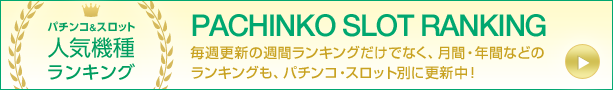 PACHINKO SLOT RANKING